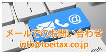 info@toeitax.co.jp