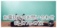 03-5778-4722