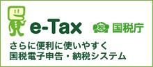 http://www.e-tax.nta.go.jp/