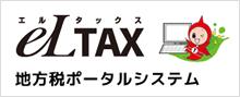 http://www.eltax.jp/